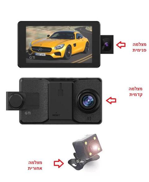 מצלמת דרך לרכב  עם צג ענק 4 אינץ ו- 3 עדשות לכיסוי מלא   תפריט הפעלה בעברית , , large image number null