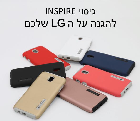 כיסוי קשיח INSPIRE דו שכבתי איכותי, להגנה על ה LG שלכם   מבחר דגמים וצבעים לבחירה! <br> קבלו משלוח חינם בקניית כיסוי שני!, , large image number null